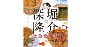 金魚絵師・深堀隆介「金魚愛四季」が、そごう横浜店で関東初開催
