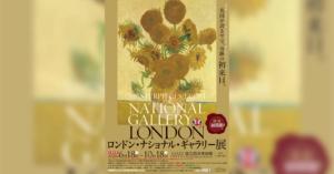 「ロンドン・ナショナル・ギャラリー展」のバナー写真