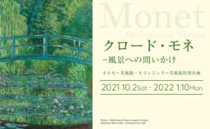クロード・モネ ― 風景への問いかけ オルセー美術館・オランジュリー美術館特別企画のアイキャッチ画像