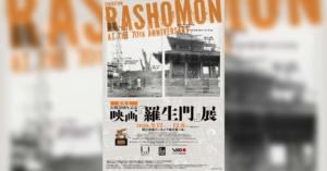 公開70周年記念 映画『羅生門』展が開催。日本映画史上の傑作を徹底解剖!
