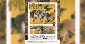 特別展「桃山―天下人の100年」のリリース