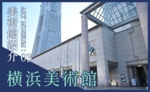 横浜美術館の外観写真