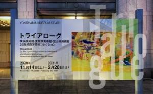 トライアローグ:横浜美術館・愛知県美術館・富山県美術館 20世紀西洋美術コレクションの外看板写真