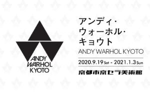 京都市京セラ美術館で開催の「ANDY WARHOL KYOTO」のアイキャッチ画像