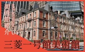 三菱一号館美術館の外観写真