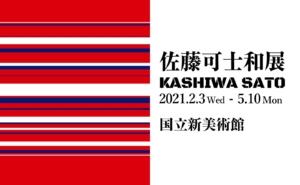 国立新美術館で開催の佐藤可士和展のプレスリリース用アイキャッチ