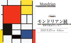 モンドリアン展プレスリリースのアイキャッチ