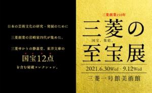 三菱一号館美術館で開催の「三菱の至宝展」イメージ画像