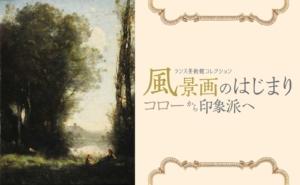 「ランス美術館コレクション 風景画のはじまり コローから印象派へ」のアイキャッチ画像