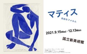 国立新美術館で開催される「マティス 自由なフォルム」のアイキャッチ