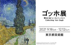 東京都美術館で開催される「ゴッホ展――響きあう魂 ヘレーネとフィンセント」のアイキャッチ