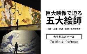 「巨大映像で迫る五大絵師−北斎・広重・宗達・光琳・若冲の世界−」のアイキャッチ画像