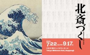 生誕260年記念企画 特別展「北斎づくし」のアイキャッチ画像