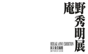 庵野秀明展のイメージポスター